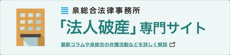 法人破産専門サイト